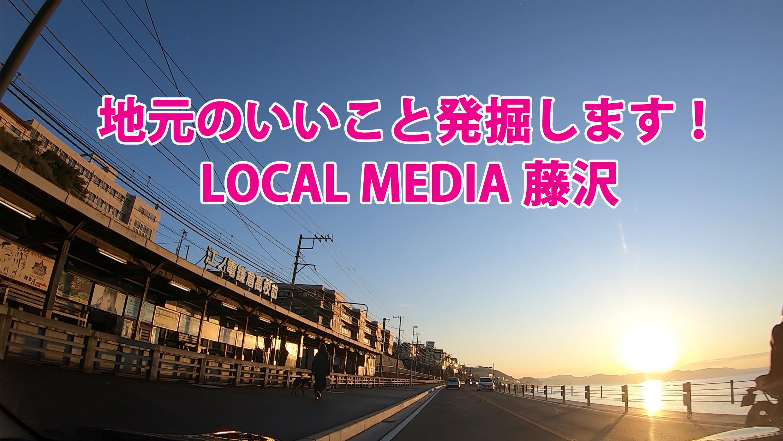 地元のいいこと発掘します!ローカルメディア藤沢