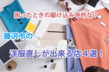 藤沢市の洋服直しが出来る店4選!!