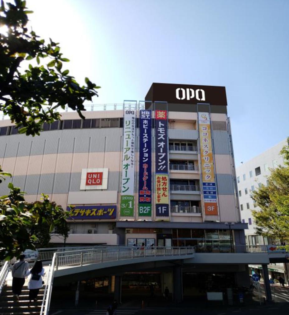藤沢駅オーパ