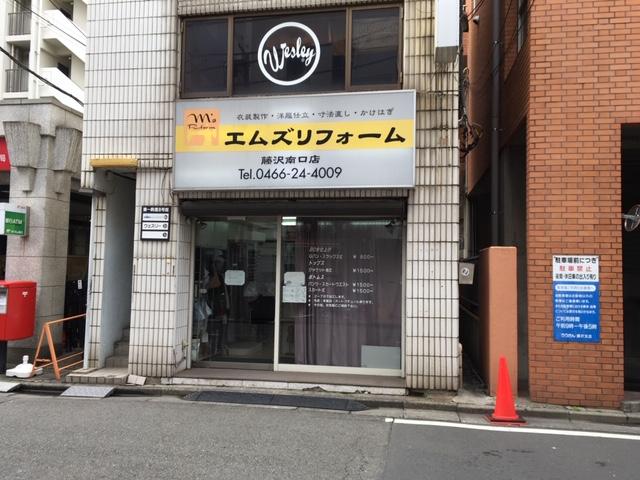 エムズリフォーム藤沢南口店