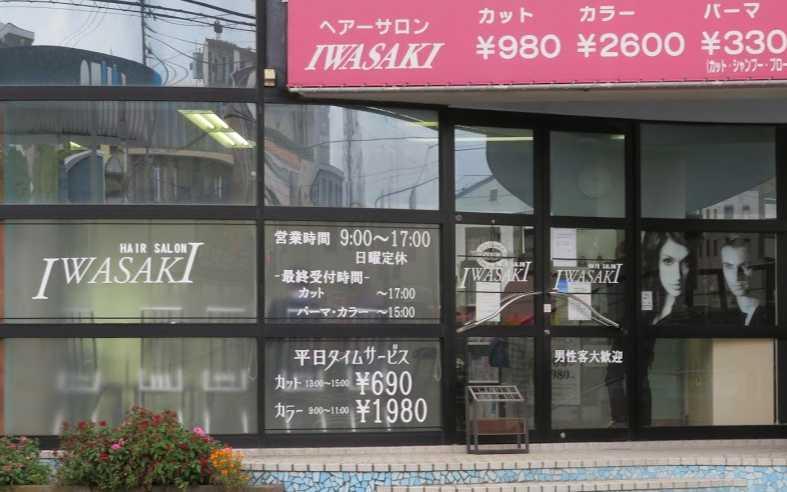 iwasaki店舗