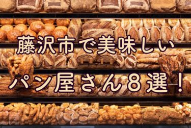 藤沢市で美味しいパン屋さんを8選御紹介!