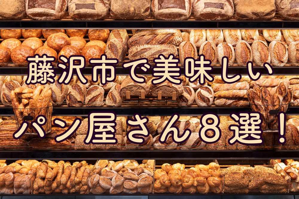 藤沢市で美味しいパン屋さん8選